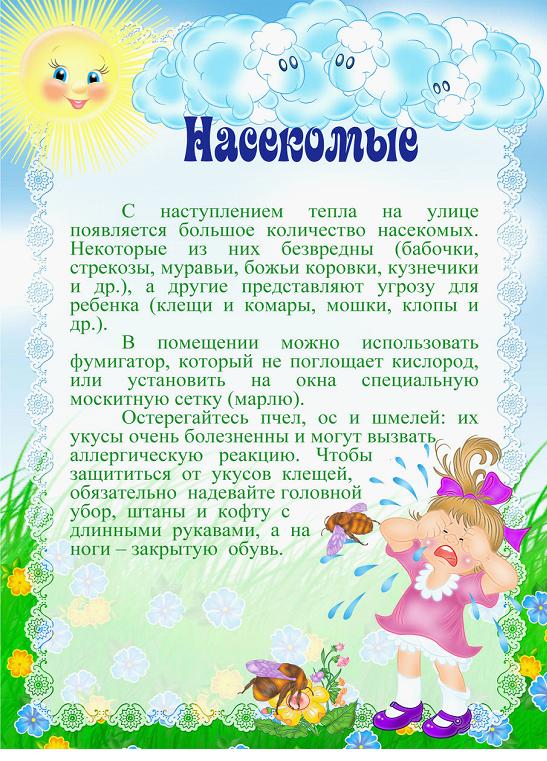 Картинки по запросу безопасность детей летом